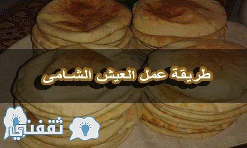 بالصور: طريقة سهلة وبسيطة وسريعة لإعداد الخبز المنزلي وانضف من أي فرن