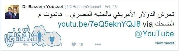 باسم يوسف يسخر من أرتفاع الدولار