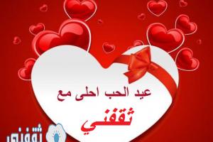 عيد الحب أحلي مع : اكتب اسمك واسم من تحب على الصورة الفلانتين داي Valentine's Day أطلب تصميمك بنفسك