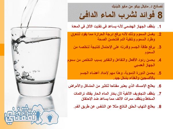 8 فؤائد لتناول المياه الساخنة