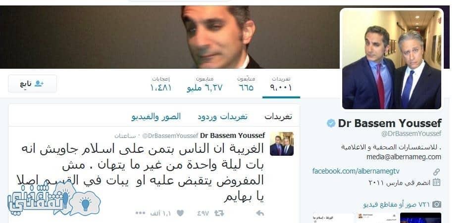 رد باسم يوسف على حبس اسلام جاويش موقع ثقفني