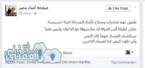 الداخلية تغلق صفحة أمناء الشرطة على الفيسبوك بسبب هذه التهديدات