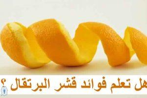 بالفيديو | قشر البرتقال له فؤائد مذهلة جدآ لن تتخيلها