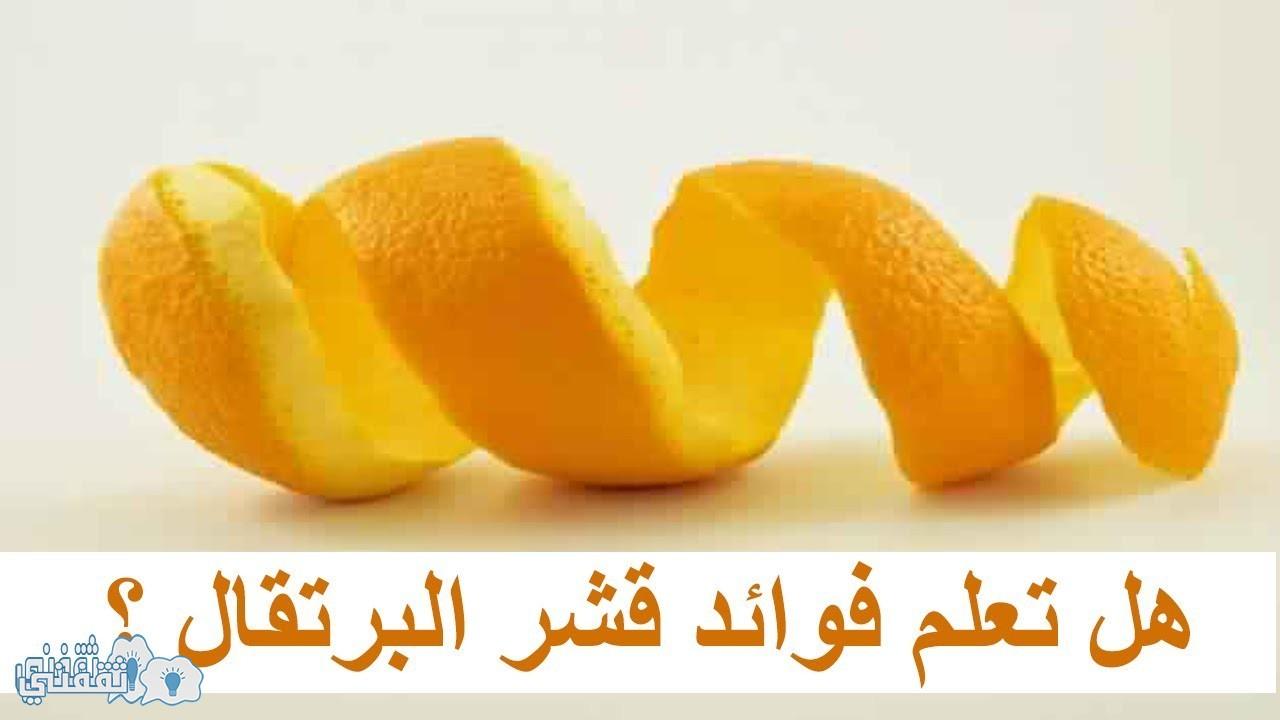 هل تعلم فؤائد قشر البرتقال ؟