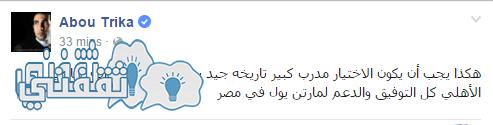 محمد أبوتريكة يرحب بوصول يول للنادي الأهلي