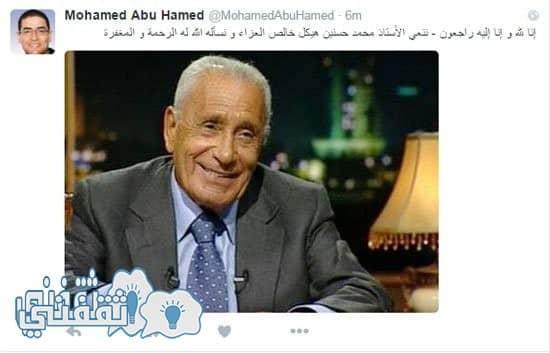 220161712261784محمد-أبو-حامد-ينعى-الكاتب-الصحفى-محمد-حسنين-هيكل