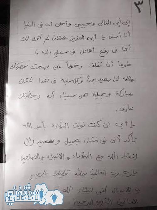 رسالة من مجند شهيد