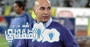 العميدحسام حسن المدير الفنى للنادى المصرى