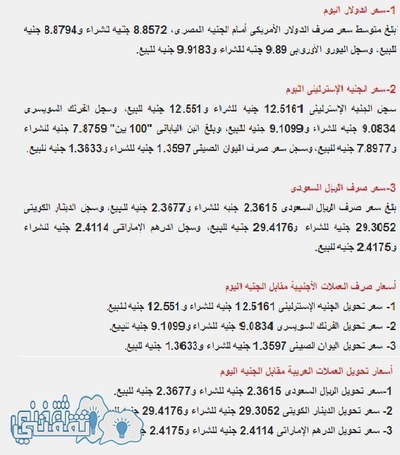 أسعار العملات أمام الجنيه اليوم