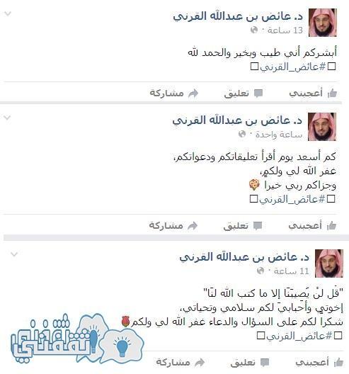 حساب الشيخ على الفيس بوك