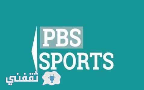 تردد قناة PBS Sport الرياضية : تردد قناة بي بي إس سبورت السعودية الناقلة للدوريات العالمية والعربية وكأس العالم