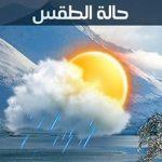 تعرف علي حالة الطقس اليوم ودرجات الحرارة المتوقعة في جمهورية مصر العربية