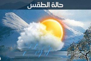حالة الطقس اليوم وغدا في مصر مع بيان بدرجات الحرارة