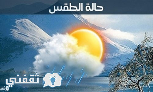 حالة الطقس في مصر اليوم الاثنين 24/10/2016 ودرجات الحرارة المتوقعة
