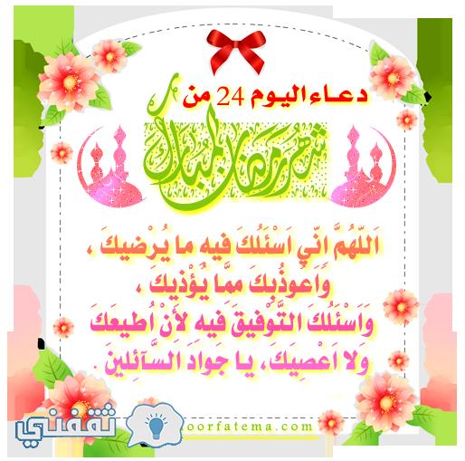 دعاء الرابع والعشرين من رمضان