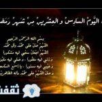 تعرف على دعاء اليوم السادس والعشرين من شهر رمضان وثوابه … شاهد بالفيديو