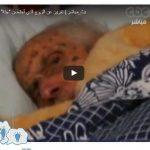 بالفيديو   رجل عجوز يحتضن جثة زوجته لمدة 5 أيــام