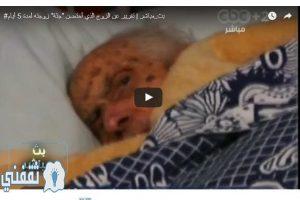 بالفيديو | رجل عجوز يحتضن جثة زوجته لمدة 5 أيــام