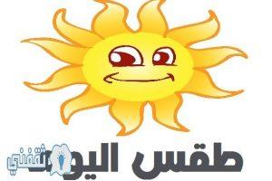 توقعات الطقس اليوم ودرجات الحرارة المتوقعة وحالة الطقس في مصر