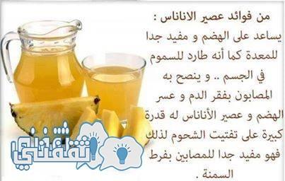 فوائد عصير الأناناس