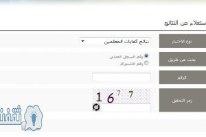 نتائج قياس 1437 من موقع مركز القياس الوطني qiyas
