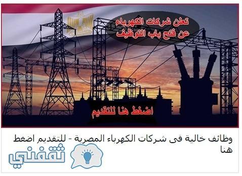 وظائف خالية فى شركات الكهرباء المصرية