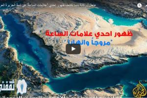 """بالفيديو : وكالة ناسا تكشف ظهور احدي """"علامات الساعة"""" في شبة الجزيرة العربية"""
