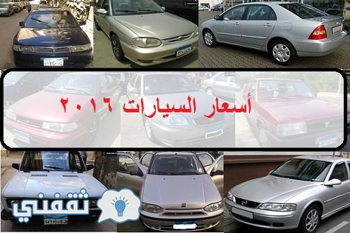 أسعار السيارات 2016 الجديدة في مصر