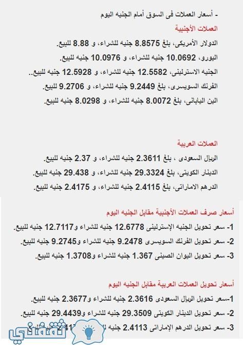 أسعار العملات أمام الجنيه اليوم الثلاثاء