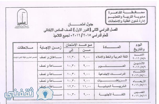 جدول امتحانات الصف السادس محافظة القاهرة