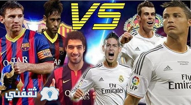 موعد مباراة الكلاسيكو ريال مدريد وبرشلونة اليوم السبت 3/12/2016 والقنوات الناقلة لمباراة الذهاب في الدوري الإسباني
