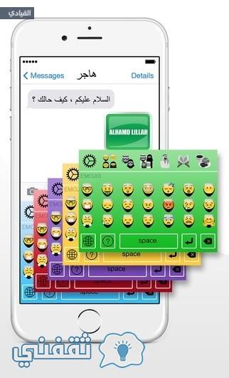 تطبيق إيموجي المسلم 2