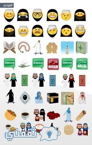 تطبيق إيموجي المسلم