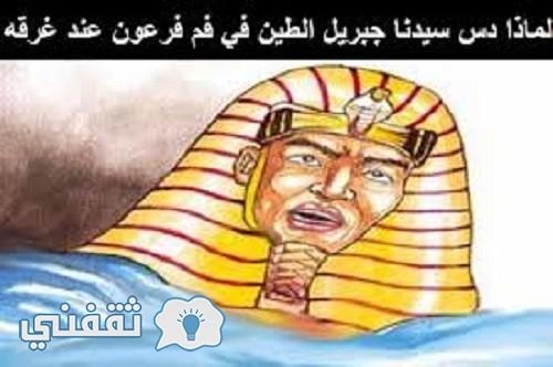 ما السر السائل الأبيض الذي يخرج من فم فرعون – شاهد سبحان الله