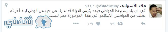 علاء الأسواني