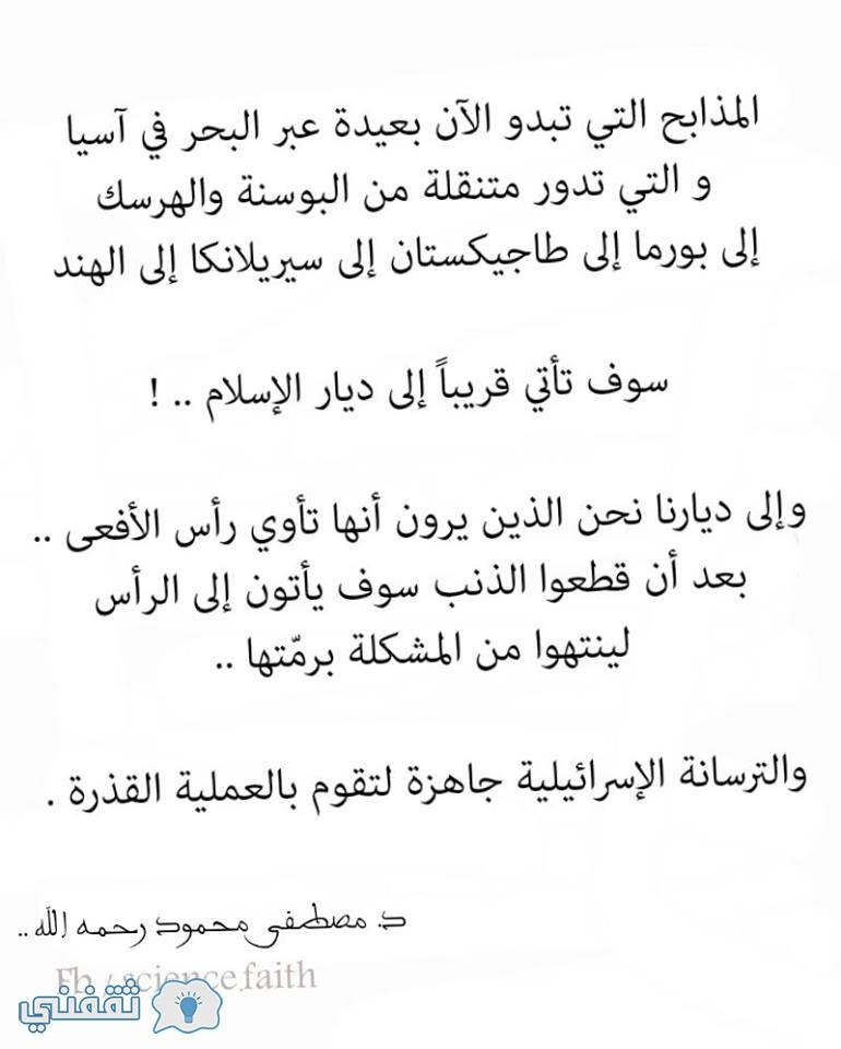 """نبوءة """"مصطفى محمود"""" عن أحداث حلب"""