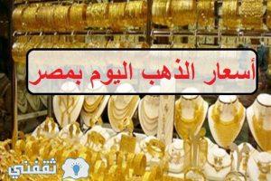 أسعار الذهب فى مصر ليوم الأثنين الموافق 30/5/2016 بمحلات الصاغة المصرية