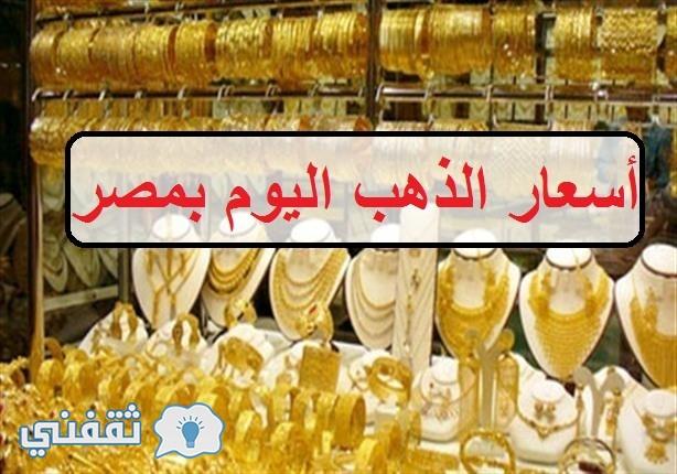 أسعار الذهب اليوم الجمعة 26 أغسطس 2016 بمحلات الصاغة والأسواق سعر الذهب فى مصر