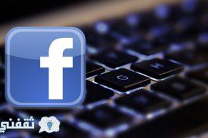 أسرار وخفايا لوحة المفاتيح الكيبورد لتطبيق الفيس بوك