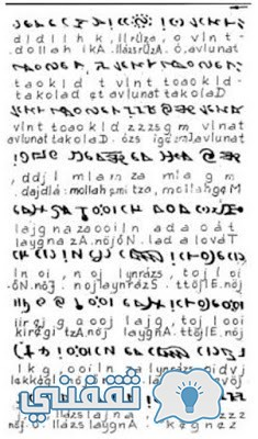 Attila-Nyiri-decipher-rohonc-codex
