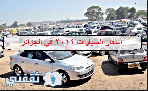 أسعار السيارات الجديدة 2016 في الجزائر