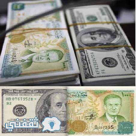 سعر صرف الدولار مقابل الليرة السورية