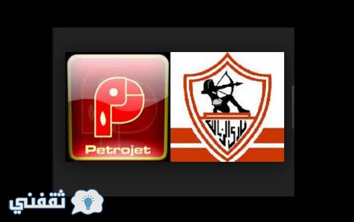 مباراة الزمالك وبتروجيت اليوم الأحد 25-6-2017 في الدوري المصري والقنوات الناقلة