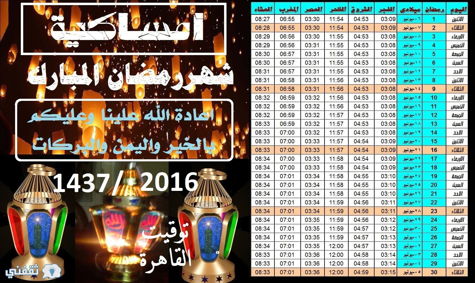 امساكية رمضان 2016