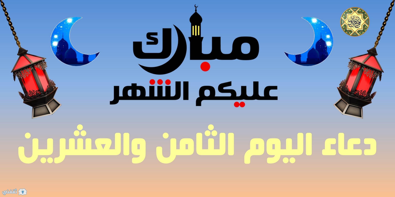 دعاء اليوم الثامن و العشرين من شهر رمضان