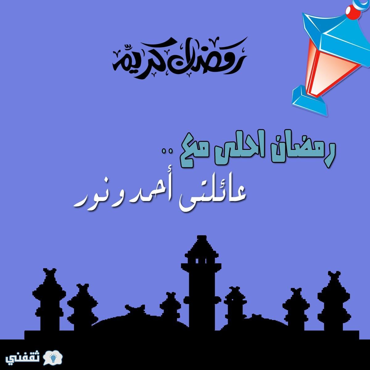 رمضان احلى مع احمد و نور
