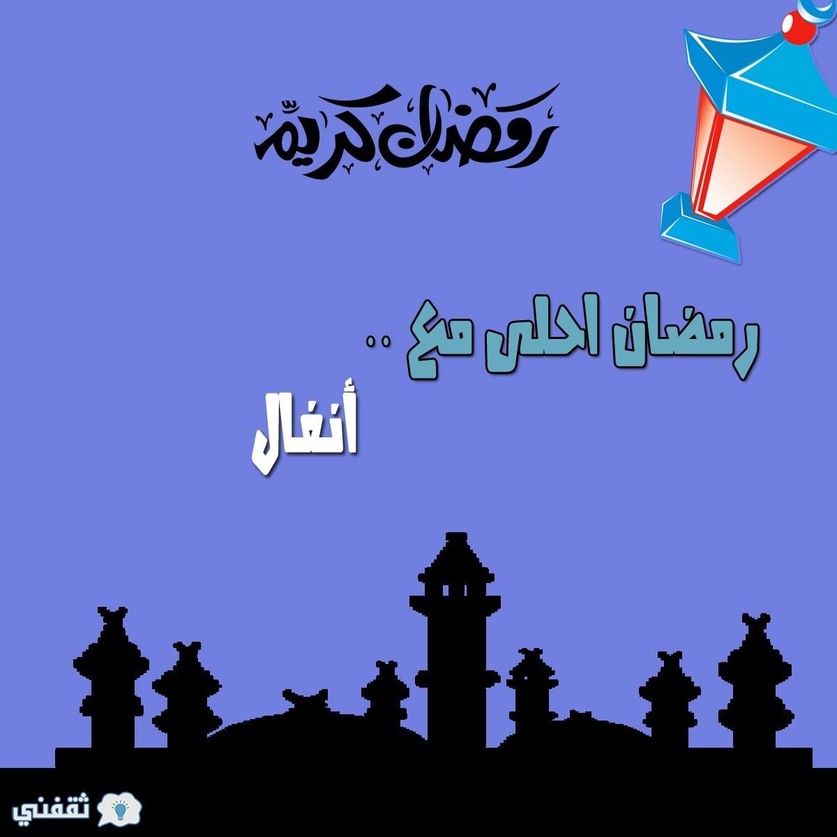 رمضان احلى مع انفال