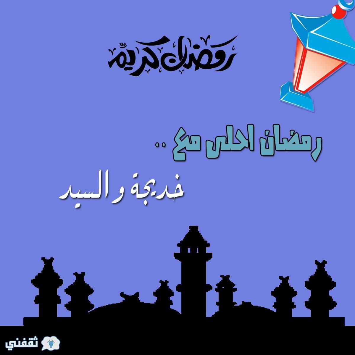 رمضان احلى مع خديجة و السيد