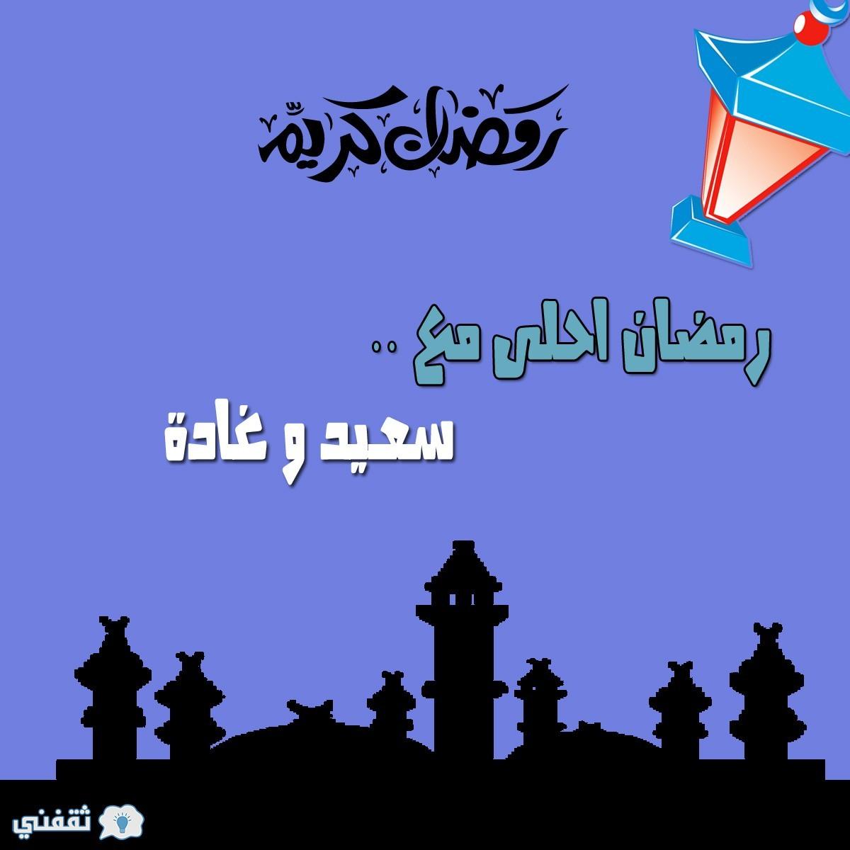 رمضان احلى مع سعيد و غادة