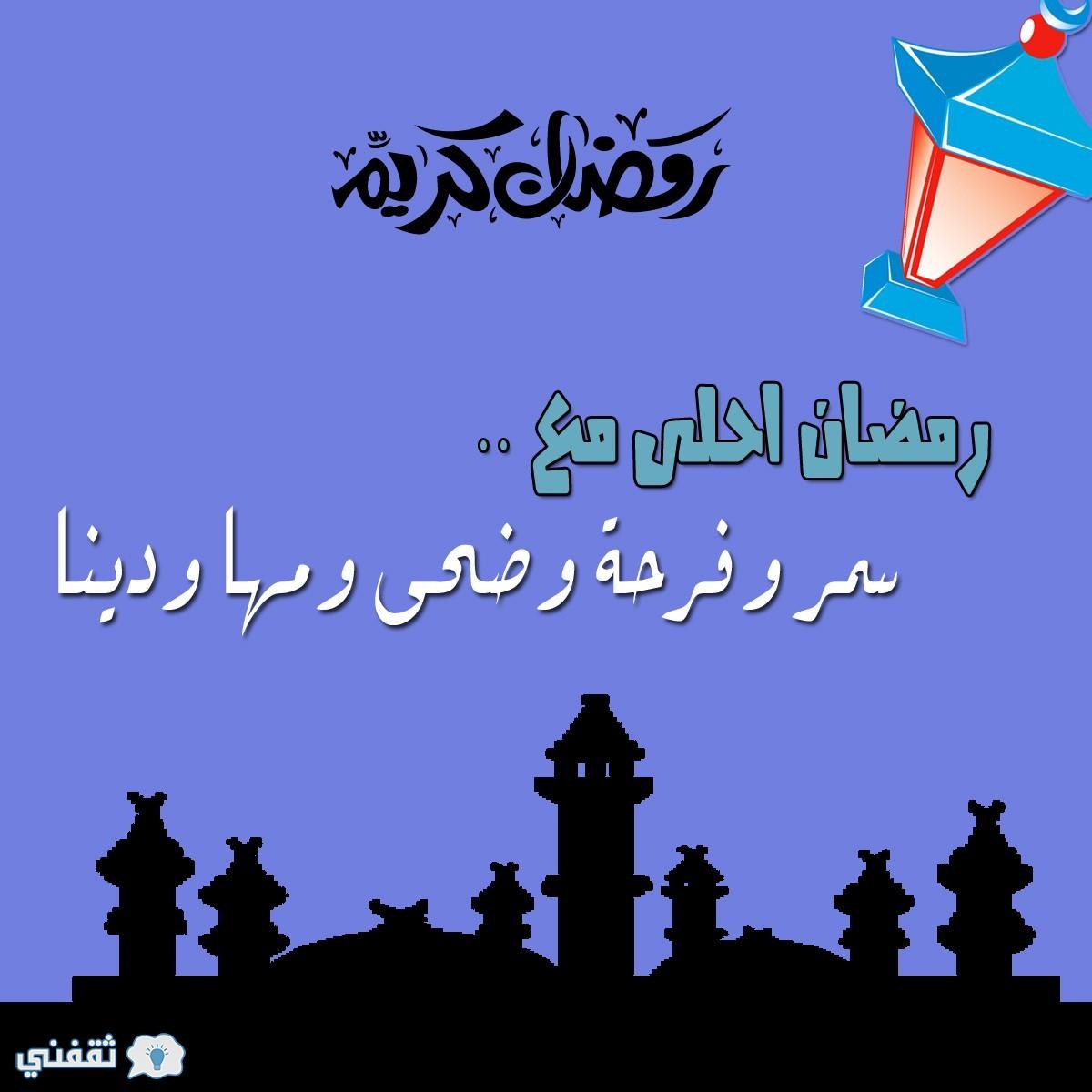 رمضان احلى مع سمر و فرحة و ضحى و دينا و مها